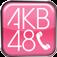 AKB48電話